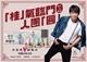黃鐙輝-小丈夫♡甜點心/桂圓甜點系列/綜合三入組