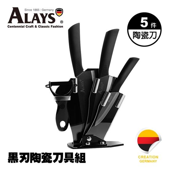 圖片 【德國ALAYS雅樂氏】黑刃陶瓷刀具5件組(ALS-CKK566A5)