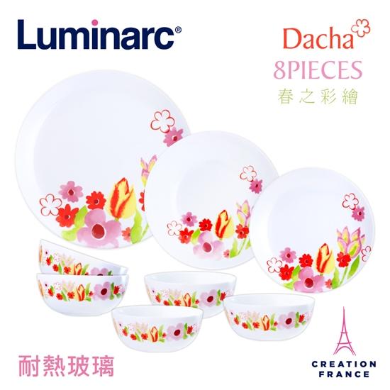 圖片 【Luminarc 樂美雅】春之彩繪8件式餐具組(ARC-811-DCH)