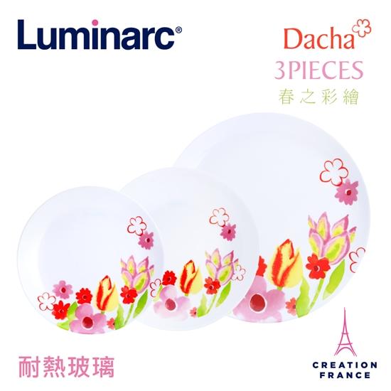 luminarc 盤子