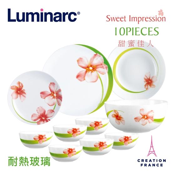 圖片 【Luminarc 樂美雅】甜蜜佳人10件式餐具(ARC-1011-SW)