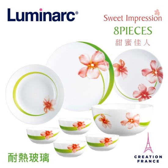 圖片 【Luminarc 樂美雅】甜蜜佳人8件式餐具組(ARC-811-SWT)