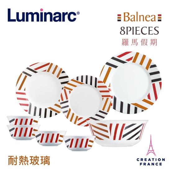 圖片 【Luminarc 樂美雅】羅馬假期8件式餐具組(ARC-811-RMH)
