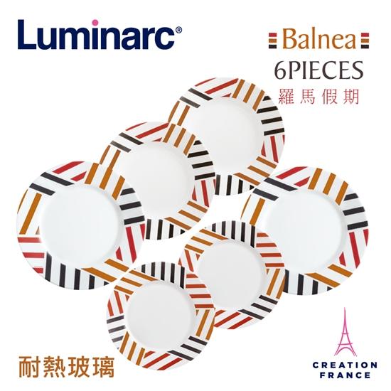 luminarc 餐盤組