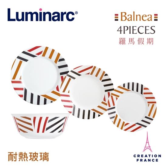 圖片 【Luminarc 樂美雅】羅馬假期4件式餐具組(ARC-411-RMH)