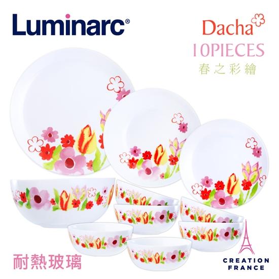 圖片 【Luminarc 樂美雅】春之彩繪10件式餐具組(ARC-1011-DCH)