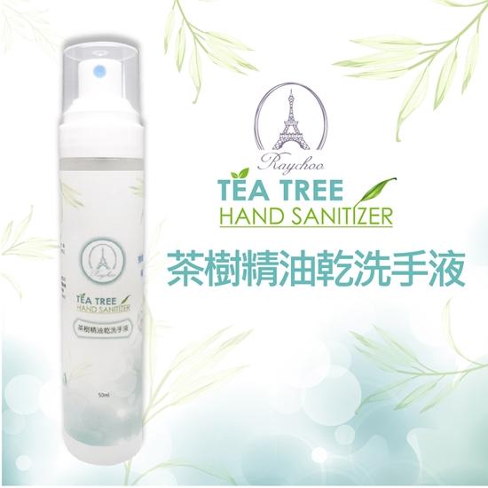 茶樹 精油