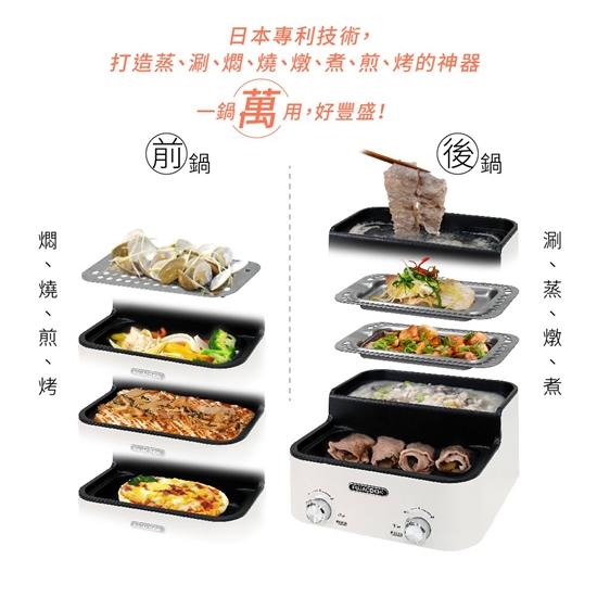 圖片 【FUJACOOK富甲酷客】萬用即食鍋_豪華組 (三色可選)-電