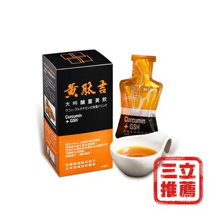黃肽吉- 大吟釀薑黃飲(30mlX10包/盒)-電