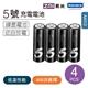 ZMI 紫米 AA512 鎳氫 3號充電電池-青春版(4入)