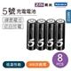 ZMI 紫米 AA512 鎳氫 3號充電電池-青春版(8入)