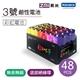 ZMI 紫米 AA524 鹼性 3號電池 (48入)