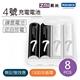 ZMI 紫米 AA711 鎳氫 4號充電電池 (8入)