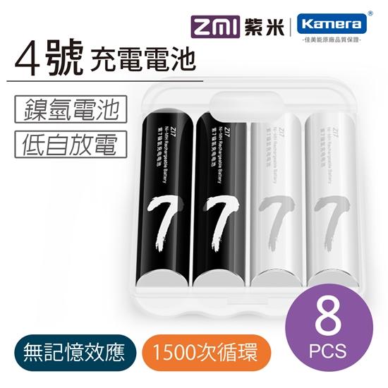 圖片 ZMI 紫米 AA711 鎳氫 4號充電電池 (8入)