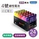 ZMI 紫米 AA724 鹼性 4號電池 (24入)