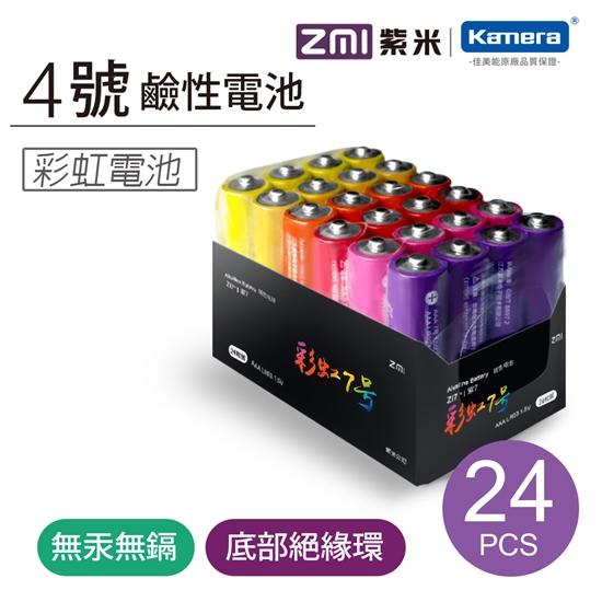 4號 電池