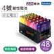 ZMI 紫米 AA724 鹼性 4號電池 (48入)