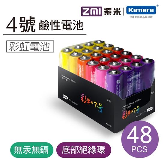 環保 電池