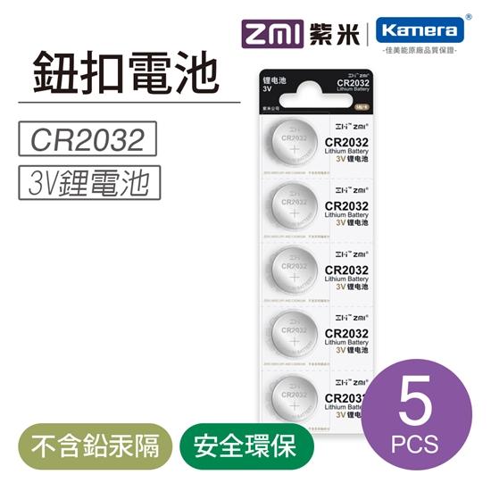 紫米 電池