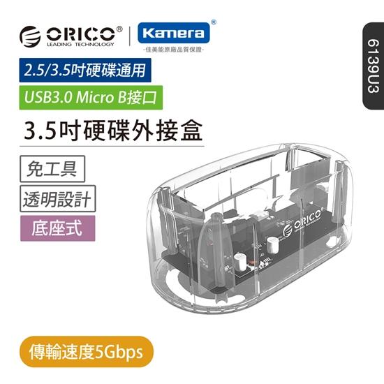 圖片 ORICO 6139U3 3.5 吋 硬碟底座-透明