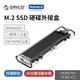 ORICO TCM2-C3 M.2 SSD 硬碟外接盒