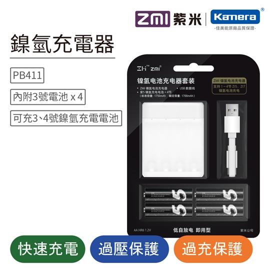 紫米 充電電池