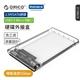 ORICO 2139U3 2.5 吋 硬碟外接盒-透明