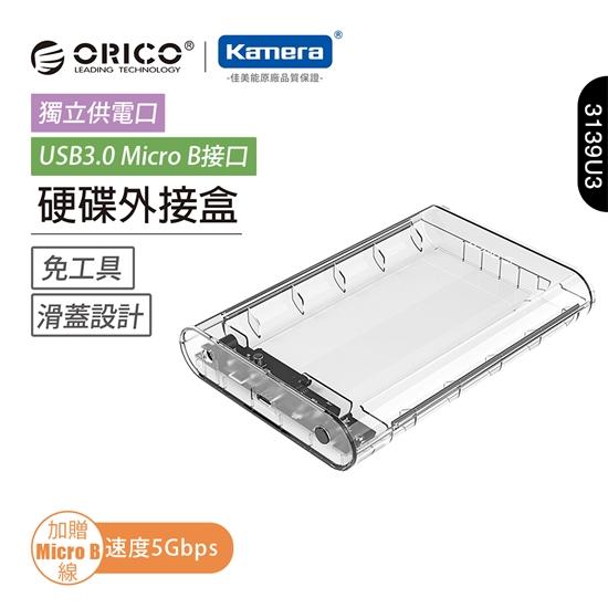 圖片 ORICO 3139U3 3.5 吋 硬碟外接盒-透明