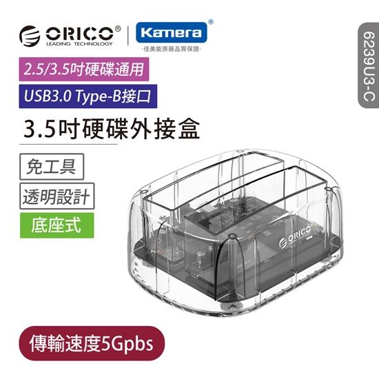 orico 大容量 透明