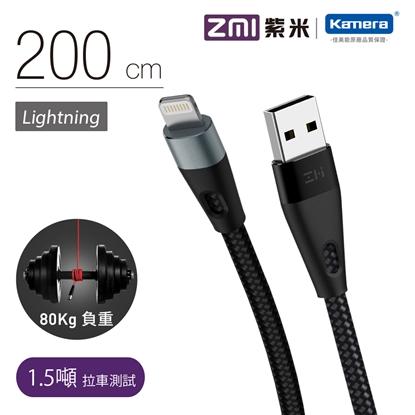 ZMI 紫米 AL886 Lightning 拉車線 (200cm)