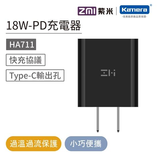 圖片 ZMI紫米 USB Type-C 18W PD充電器(HA711)