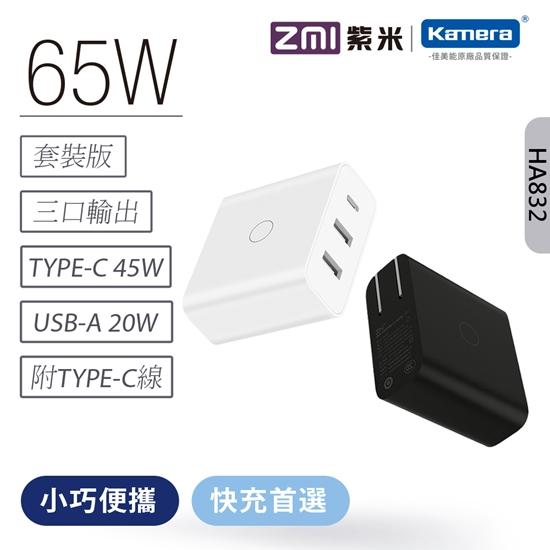圖片 ZMI 紫米 65W QC PD三孔快速充電器 (HA832) 黑色