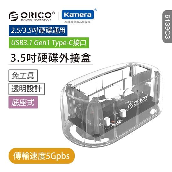 圖片 ORICO 2.5吋/3.5吋 硬碟底座USB3.1 Type-C(6139C3)
