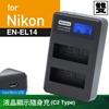 圖片 Kamera液晶雙槽充電器for Nikon EN-EL14