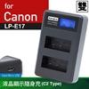 圖片 Kamera液晶雙槽充電器for Canon LP-E17