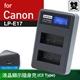 Kamera液晶雙槽充電器for Canon LP-E17