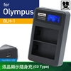 圖片 Kamera液晶雙槽充電器for Olympus BLH-1