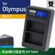 Kamera液晶雙槽充電器for Olympus BLH-1
