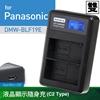 圖片 Kamera液晶雙槽充電器for Panasonic DMW-BLF19E