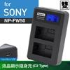 圖片 Kamera液晶雙槽充電器for Sony NP-FW50