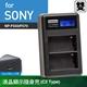 Kamera液晶雙槽充電器for Sony NP-F550/F570