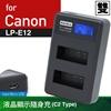 圖片 Kamera液晶雙槽充電器for Canon LP-E12