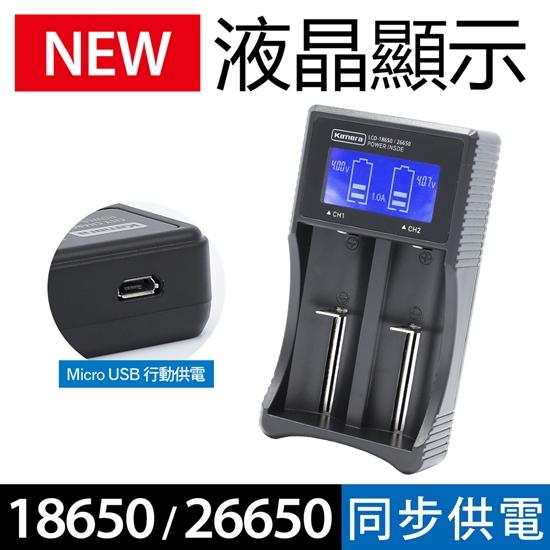lcd 充電器 雙槽