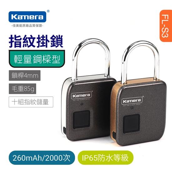 圖片 Kamera 指紋掛鎖-輕量鋼樑型(FL-S3)