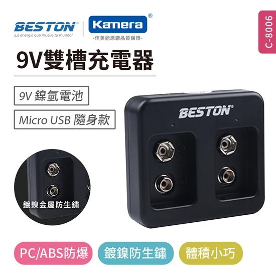圖片 BESTON 9V鎳氫電池雙槽充電器(C-8006)