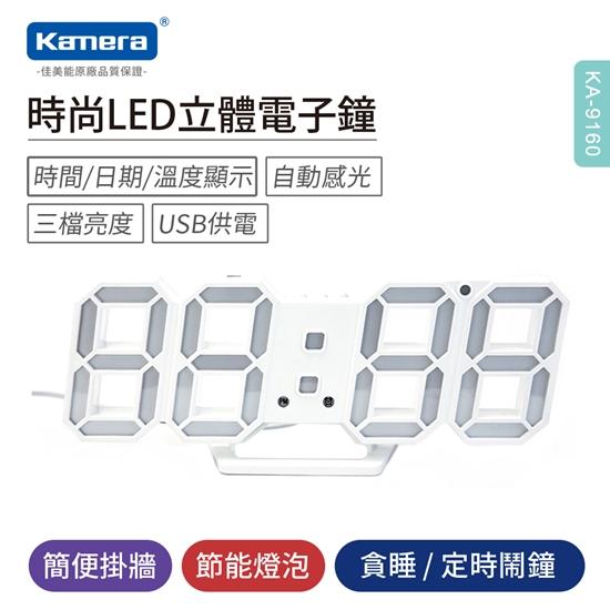 圖片 Kamera KA-9160 時尚LED立體電子鐘-白框白光