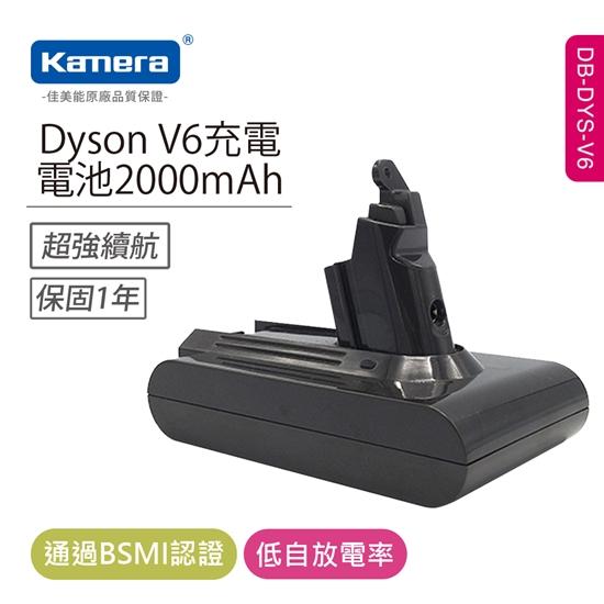 圖片 Kamera 吸塵器鋰電池 for Dyson V6