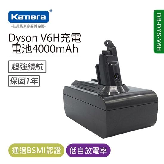 圖片 Kamera 吸塵器鋰電池 for Dyson V6H (4000mAh)附電池專用支架