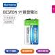 BESTON 9V 充電式鎳氫電池 for 9V(250mAh)