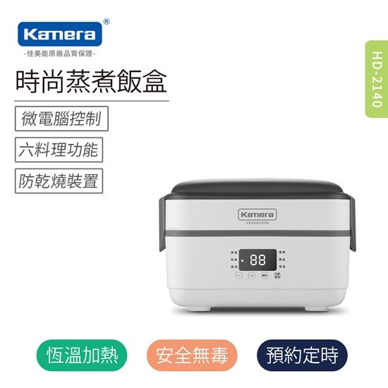 圖片 Kamera 時尚蒸煮飯盒 (HD-2140)